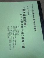 Jukudaihon_2