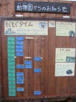 07hokkaidoasahiyama02