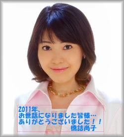 2011thankyou_2