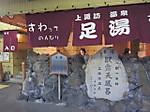 20120225suwa02